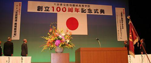 <b>「創立100周年記念行事」</b><br />佐伯鶴城高校は大分県南部の佐伯市に昭和年に設立された歴史ある高校です。<br />平成年に創立100周年を迎え盛大に記念式典を開催しました。