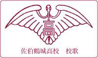 sidebar_schoolsong200-120